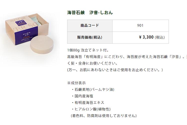 佐田海苔店 _ 海苔石鹸_汐音-しおん