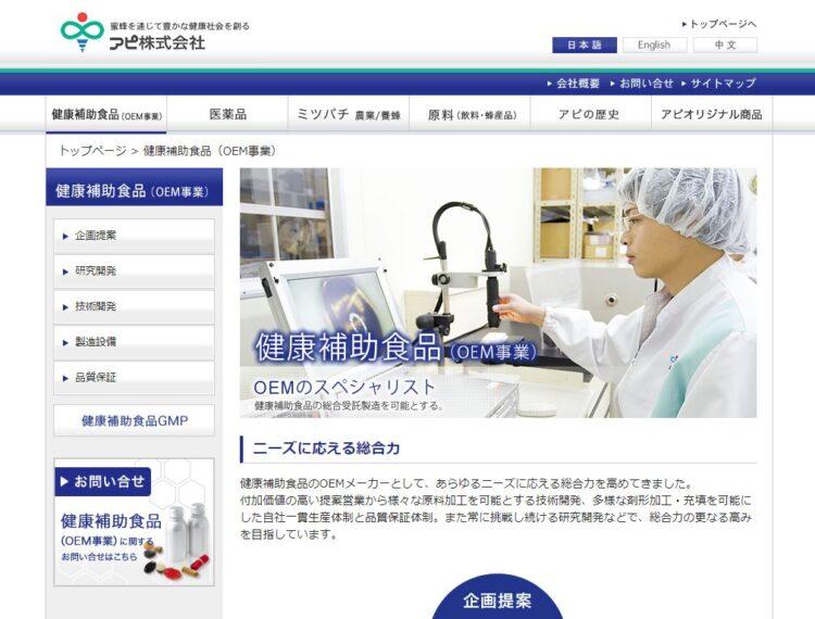 岐阜の健康食品OEMメーカー・アピ株式会社