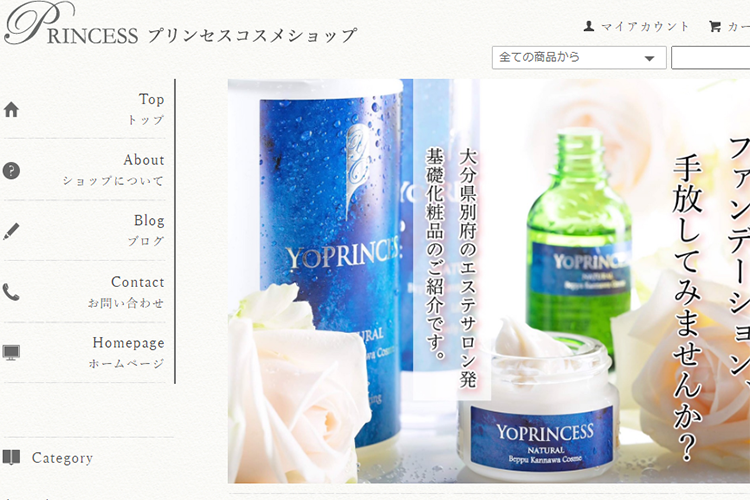 aroma_princess