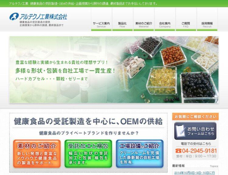 アルテクノ工業の健康食品OEM