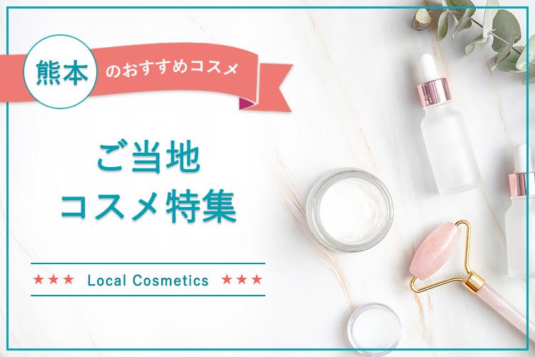 【熊本ご当地コスメ特集】地元の伝統を生かした個性派化粧品