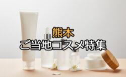 熊本ご当地コスメ特集