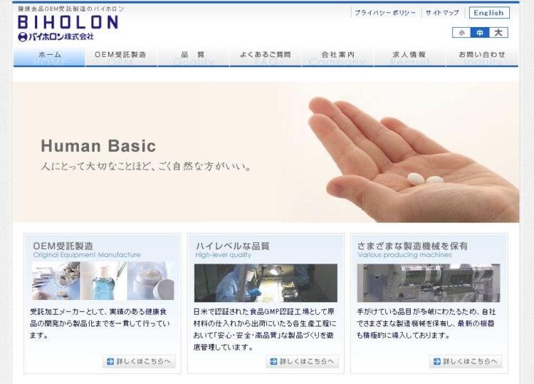 富山の健康食品・サプリメントOEMメーカー・バイホロン