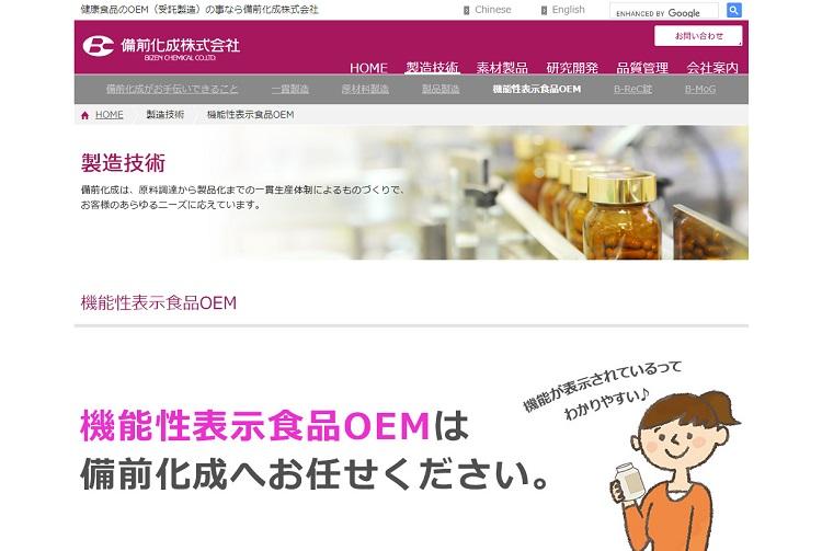 備前化成株式会社のOEM