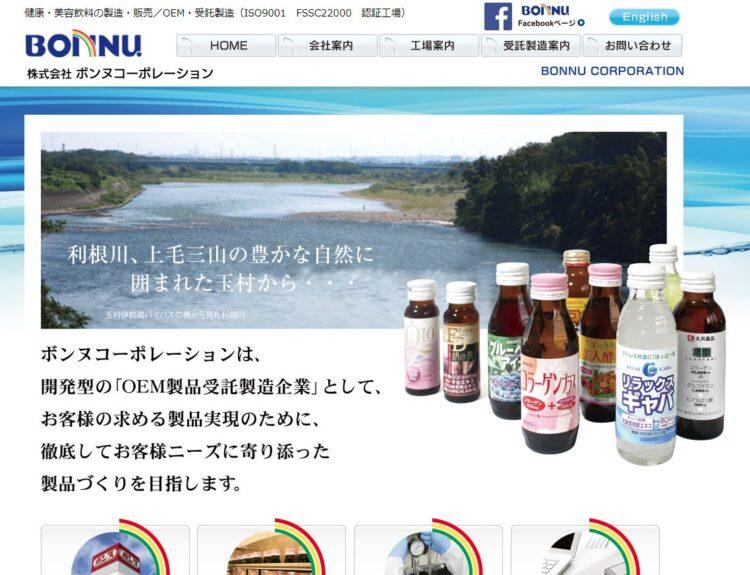 ボンヌコーポレーションの健康食品OEM