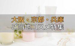 【大阪・京都・兵庫のご当地コスメ特集】伝統の技を駆使し、文化を継承