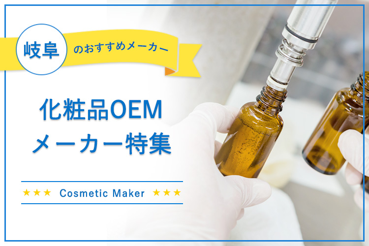 岐阜でおすすめのOEM化粧品メーカー5選!恵まれた水資源を活かしたコスメづくり