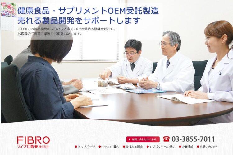 東京の健康食品・サプリメントOEMメーカー・フィブロ製薬