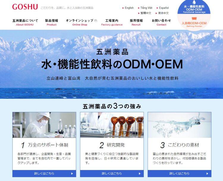 五洲薬品株式会社
