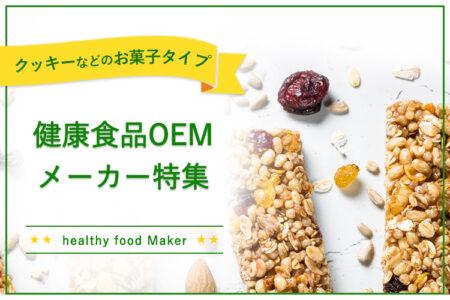 お菓子タイプの健康食品OEMメーカー特集