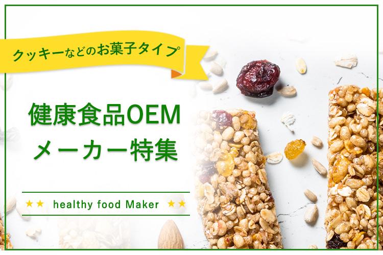 加工食品やクッキー、グミなどお菓子タイプの健康食品開発が得意なOEMメーカー5選