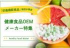 健康食品OEM「栄養機能食品」製造が得意なメーカー5選!