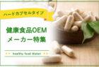 ハードカプセルタイプの健康食品OEMが得意なメーカー