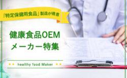 健康食品OEM「特定保健用食品」製造が得意なメーカー5選!