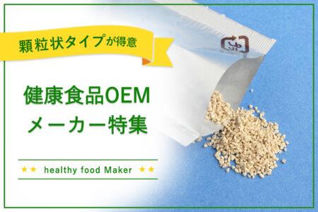 顆粒状の健康食品OEMメーカーまとめ
