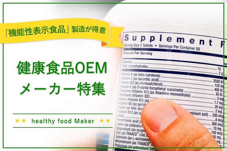 健康食品OEM「機能性表示食品」製造が得意なメーカー5選!