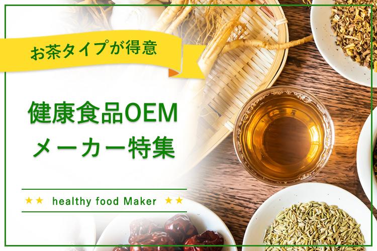 お茶タイプの健康食品開発が得意なOEMメーカー5選