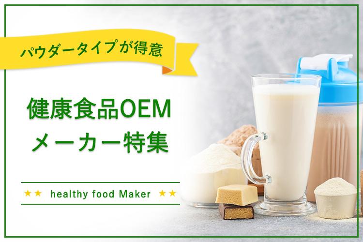 粉末状(パウダー)タイプの健康食品開発が得意なOEMメーカー5選