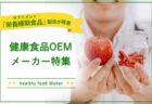 健康食品OEM「栄養補助食品(サプリメント)」製造が得意なメーカー5選!