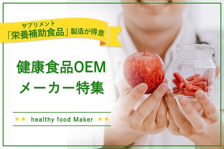 健康食品OEM「サプリメント・栄養補助食品」製造が得意なメーカー11選!美容・ダイエット系もお任せできます