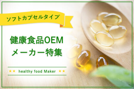 ソフトカプセルタイプの健康食品OEM