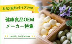 錠剤タイプの健康食品OEMメーカー特集