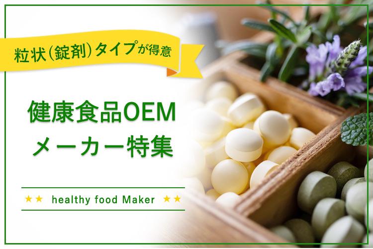 粒状(錠剤)タイプの健康食品開発が得意なOEMメーカー5選