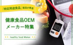 健康食品OEM「特別用途食品」製造が得意なメーカー5選!