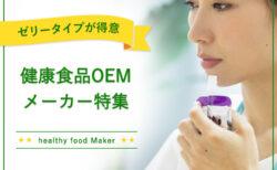 ゼリー(ペースト)タイプの健康食品OEMメーカー特集