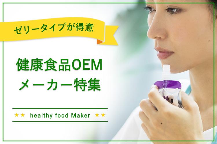 ゼリー(ペースト)タイプの健康食品開発が得意なOEMメーカー5選