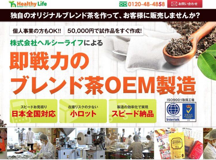 山口の健康茶OEMメーカー・ヘルシーライフ