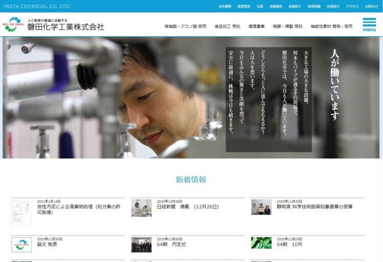 静岡の健康食品・サプリメントOEMメーカー・磐田化学工業の健康食品OEM