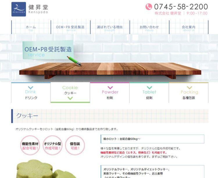 奈良の健康食品・サプリメントOEMメーカー・健昇堂