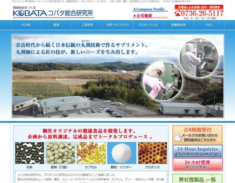 和歌山の健康食品・サプリメントOEMメーカー・コバタ総合研究所