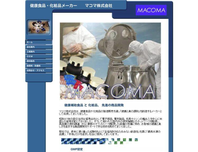 東京の健康食品・サプリメントOEMメーカー・マコマ