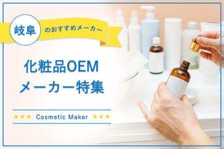 岐阜でおすすめの化粧品OEMメーカー