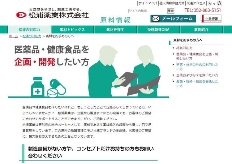 愛知のの健康食品OEMメーカー・松浦薬業