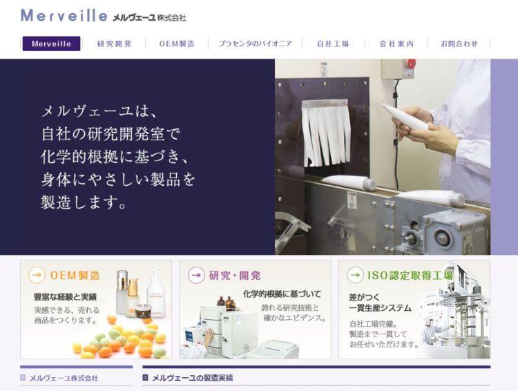 京都の健康食品OEMメーカー・メルヴェーユ