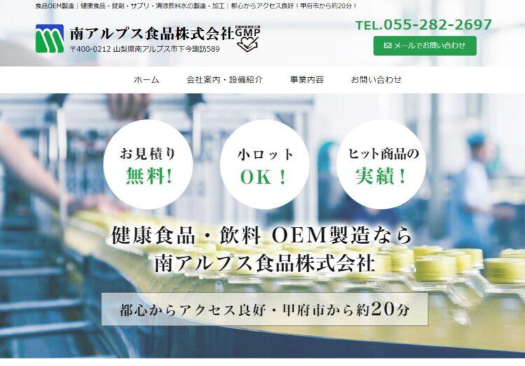 山梨の健康食品OEMメーカー・南アルプス食品