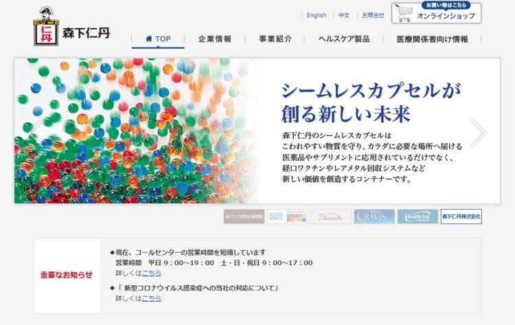 大阪の健康食品OEMメーカー・森下仁丹