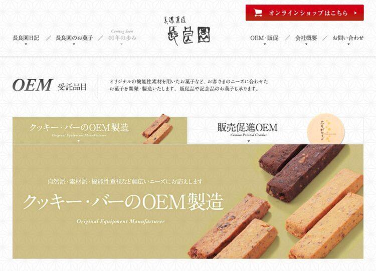岐阜のの健康食品OEMメーカー・長良園