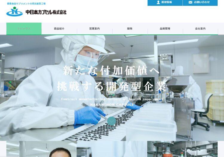 岐阜の健康食品OEMメーカー・中日本カプセル