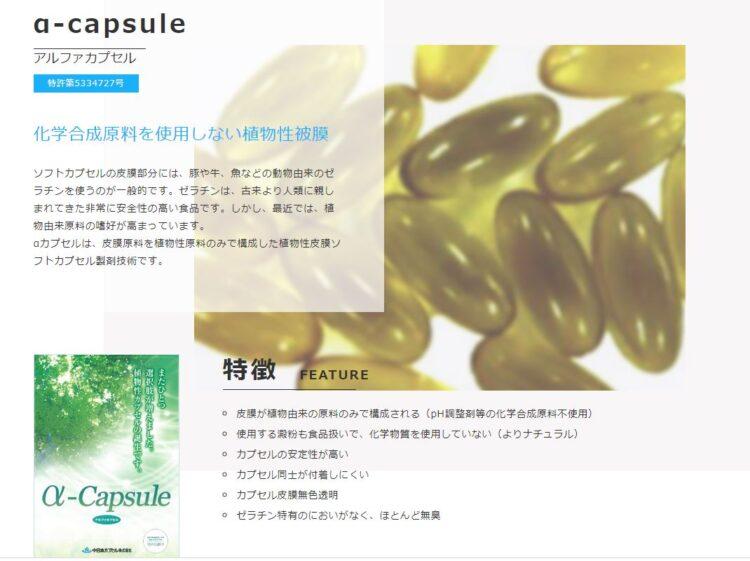 植物由来のソフトカプセルを開発・中日本カプセル