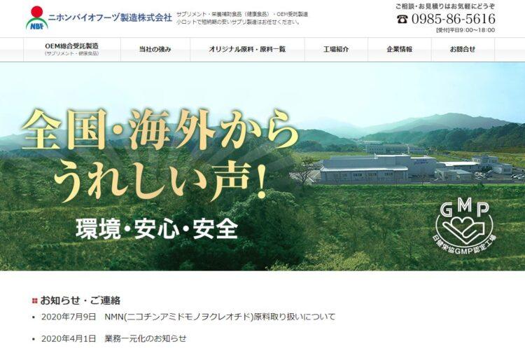 ニホンバイオフーヅ製造株式会社