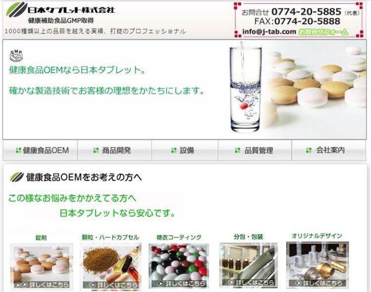 日本タブレットのOEM