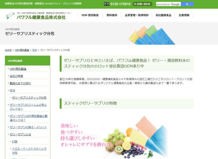 パワフル健康食品の健康食品OEM