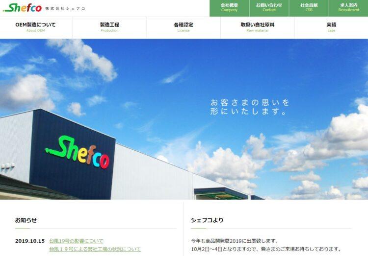 東京の健康食品・サプリメントOEMメーカー・シェフコ