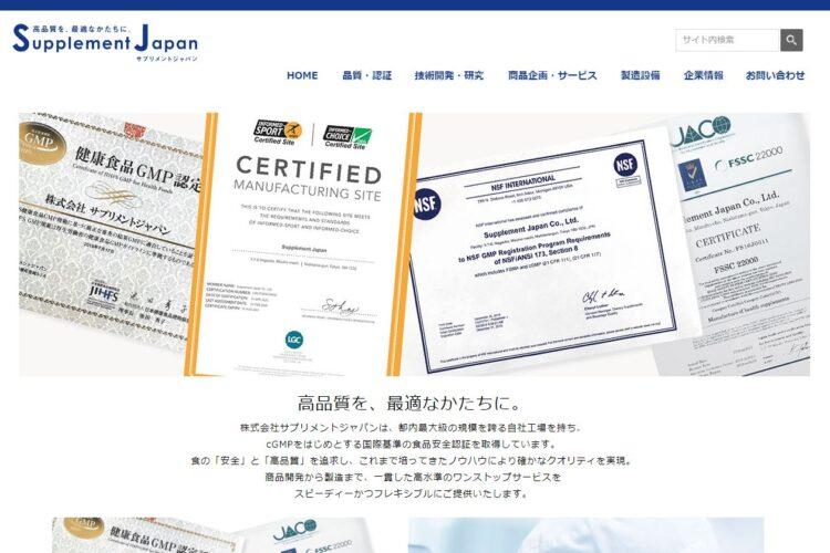 東京の健康食品・サプリメントOEMメーカー・サプリメントジャパン