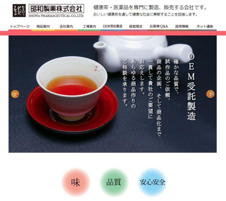 昭和製薬の健康茶OEM