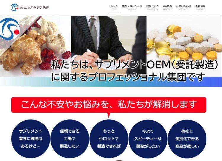 タキザワ製薬のOEM